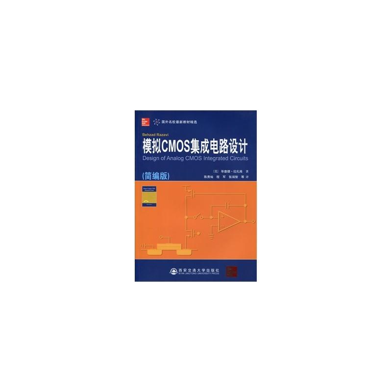 【rt4】模拟cmos集成电路设计(简编版)(国外名校教材精选) (美)拉扎维