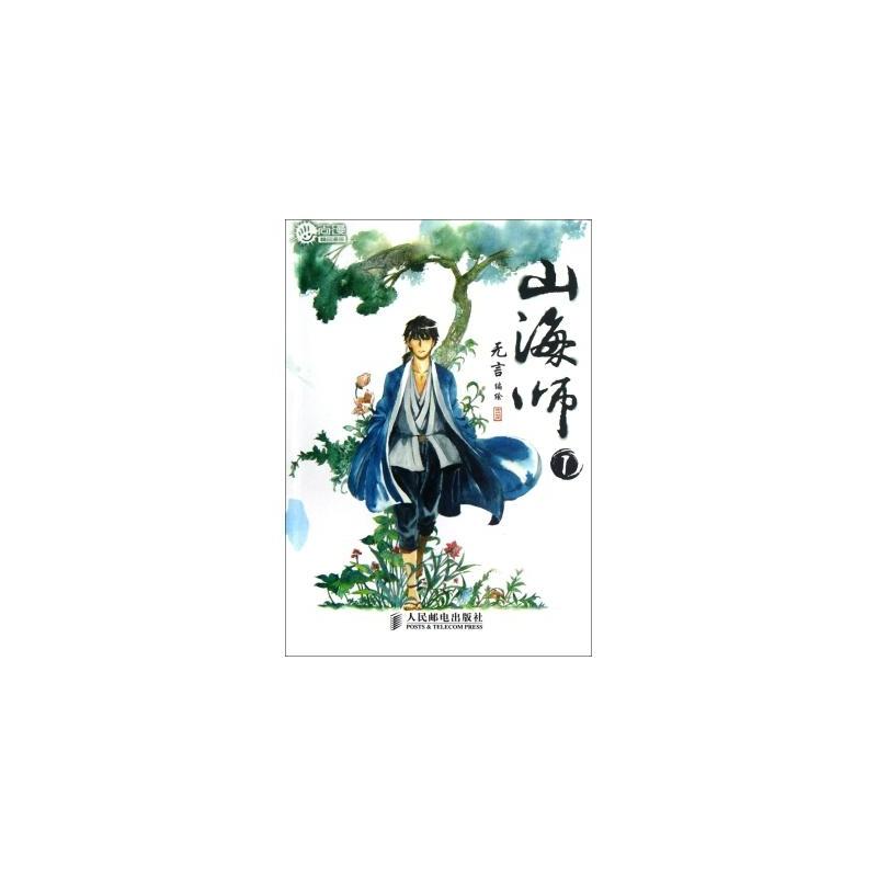 【精品师(1)/尚漫艺术漫画无言山海漫画书籍男正版主抖s图片