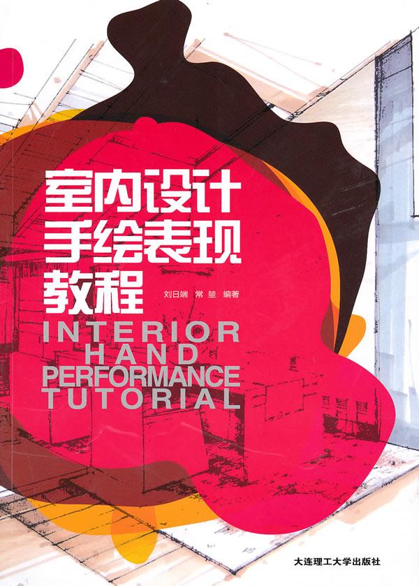 《室内设计手绘表现教程(景观与建筑设计系列)》封面