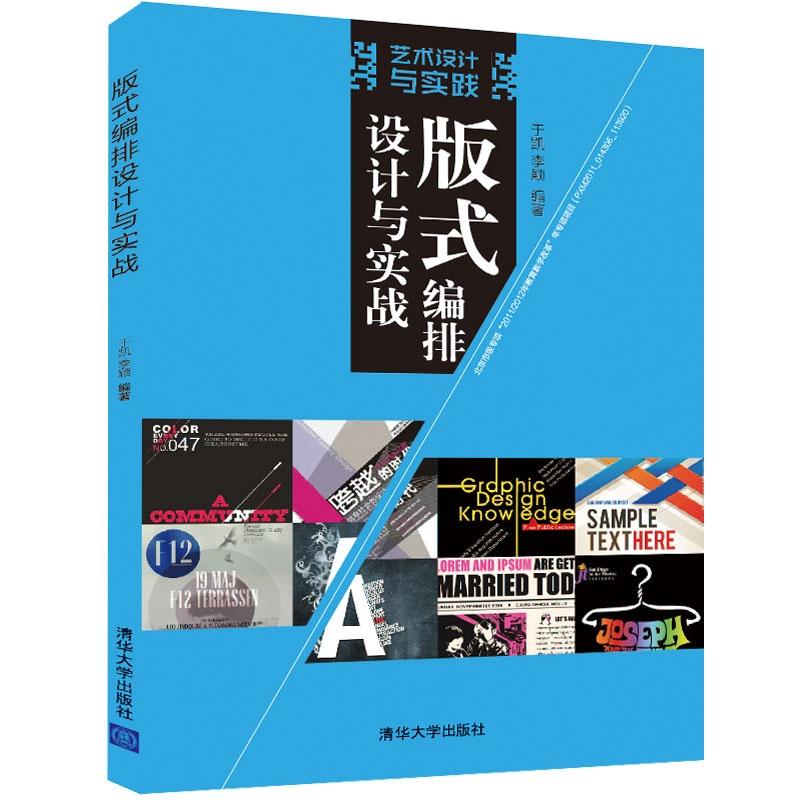 《版式编排设计与实战(艺术设计与实践)》(于凯.)