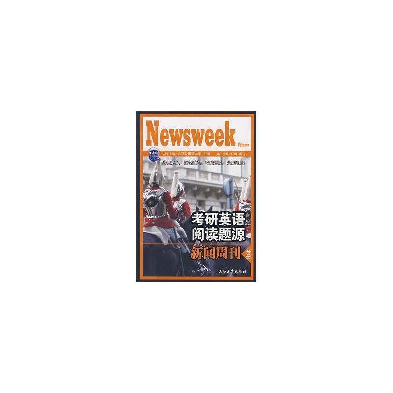 正品促销r5_考研英语阅读题源:新闻周刊分册 9787502165130 石油工业