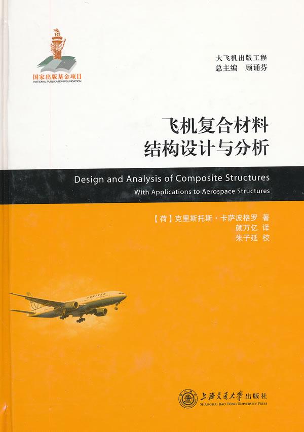 飞机复合材料结构设计与分析(精)/大飞机出版工程
