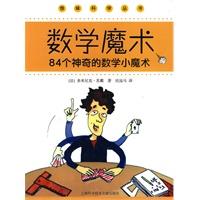 《数学魔术84个神奇的数学小魔术》封面