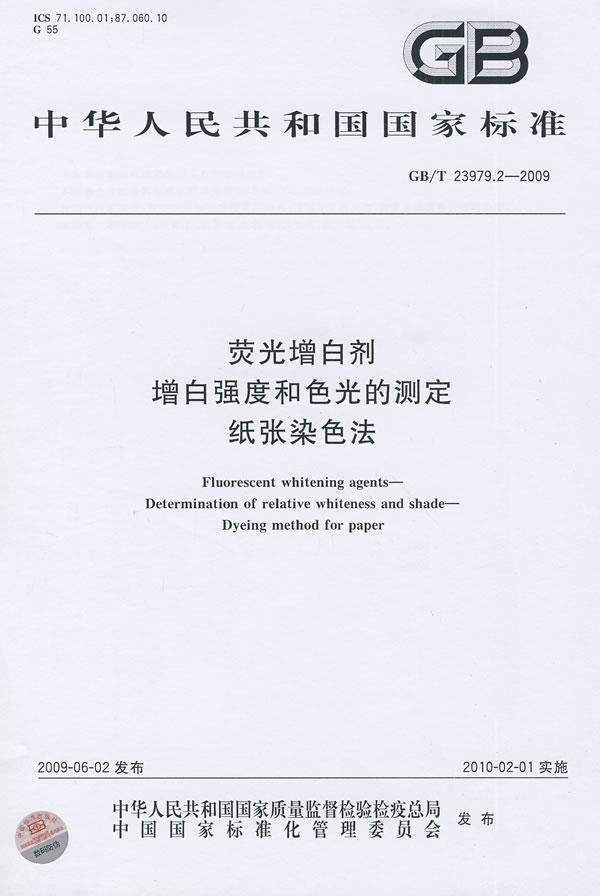 《荧光增白剂   增白强度和色光的测定   纸张染色法》电子书下载 - 电子书下载 - 电子书下载