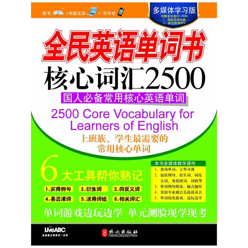 《全民英语单词书 核心词汇2500(含电脑互动光