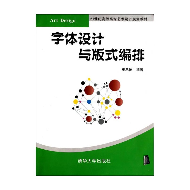 字体设计与版式编排(21世纪高职高专艺术设计规划教材)