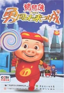 猪猪侠之童话大冒险_