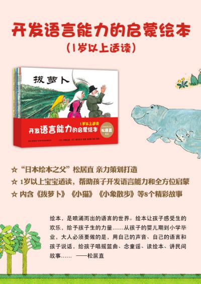 """《儿童绘本读物 开发语言能力的启蒙绘本:""""日本"""