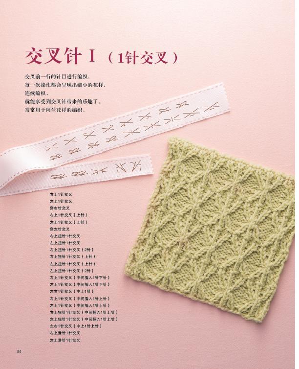 《棒针编织针法符号125和编织花样125》