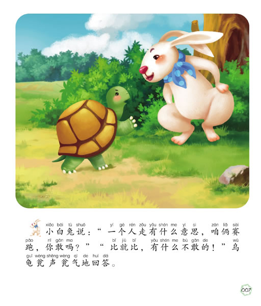 《0-3岁经典故事大全·动物故事》(张克明.)【简介