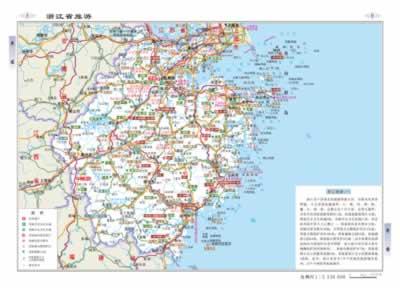 【th】中国分省系列地图册 浙江省地图册 曹纯贫 中国地图出版社