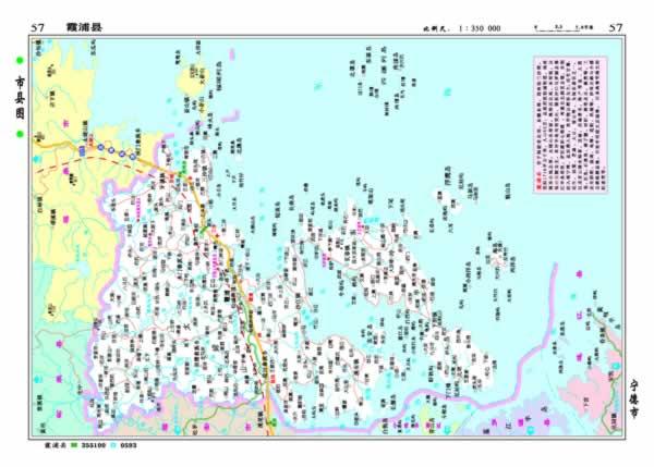 【th】中国分省系列地图册 福建省地图册 中国地图出版社 中国地图