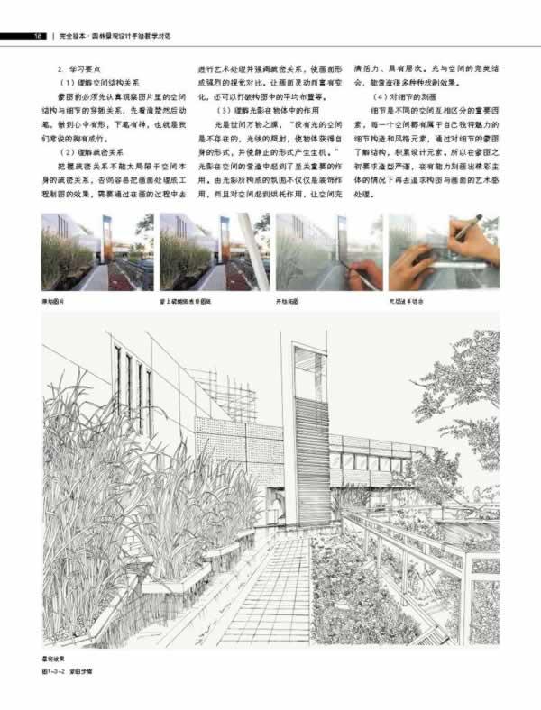 园林景观设计手绘表达教学对话 李鸣 9787539465135