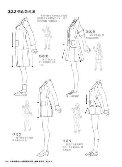 动漫秀场13——超级漫画校园人物素描技法(第2版)