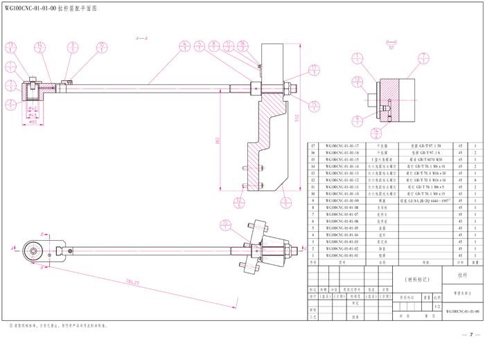 整机机械设计全过程图册:wg100cnc机床标准机械设计