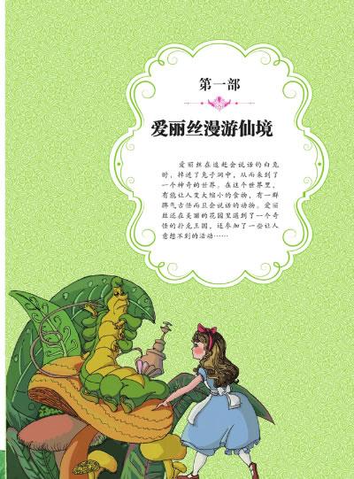 爱丽丝漫游仙境-第二辑-彩绘注音版