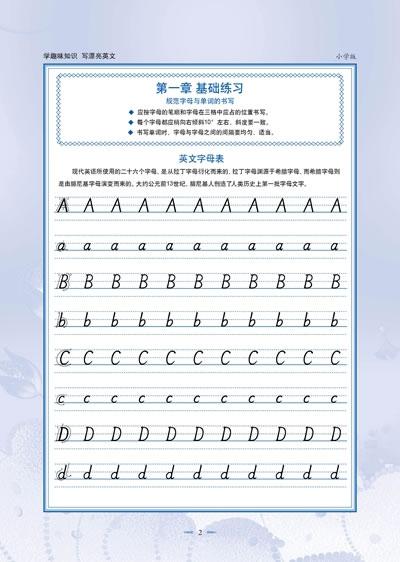 英王趣味:学小学知识写漂亮英文(小学版)字帖_老师聊城价格图片