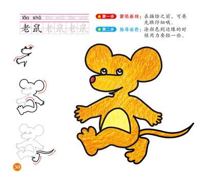 蒙纸二笔画:动物篇1(经典卡通形象,快乐轻松临摹,激发孩子绘画兴趣)