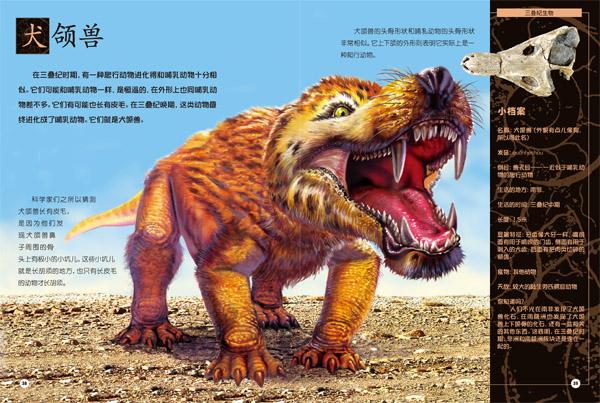 恐龙时代-恐龙时代的故事