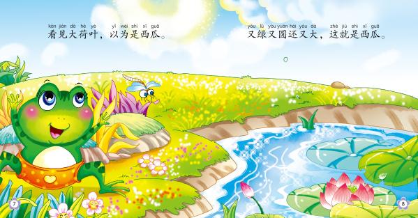 《小宝贝成长必读故事:小青蛙找西瓜》海豚传媒
