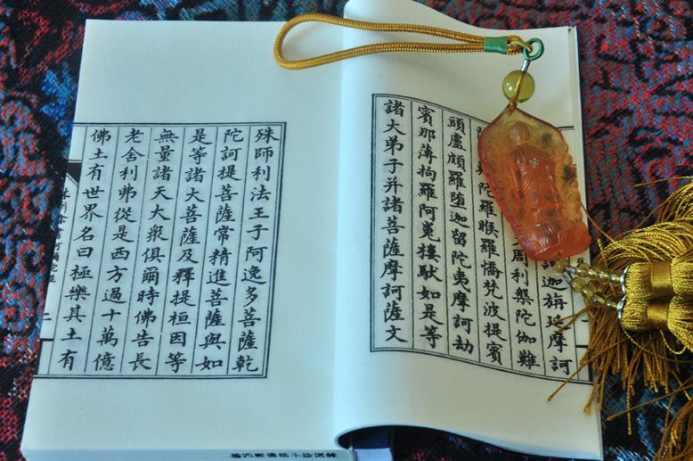 林则徐小楷佛经四种(阿弥陀经,心经,金刚经,往生咒,大悲咒.