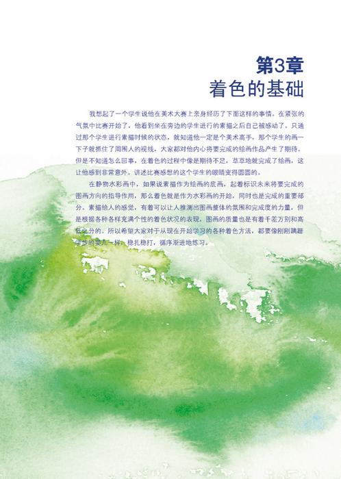 水彩画手绘教室——静物篇(唯美清新的韩国水彩