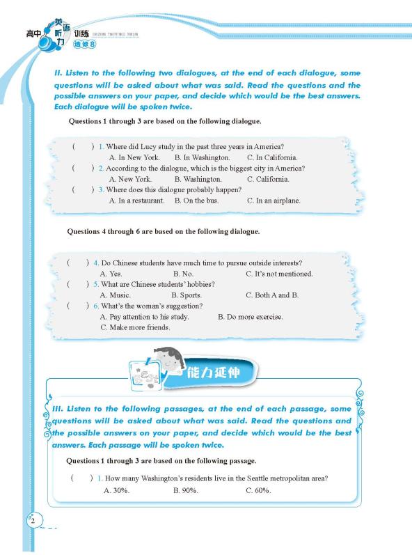 高中英语选修8听力_请问谁知道怎么下载英语单词听力高中必修一