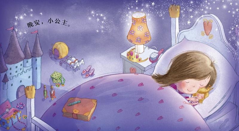 晚安,小公主图片