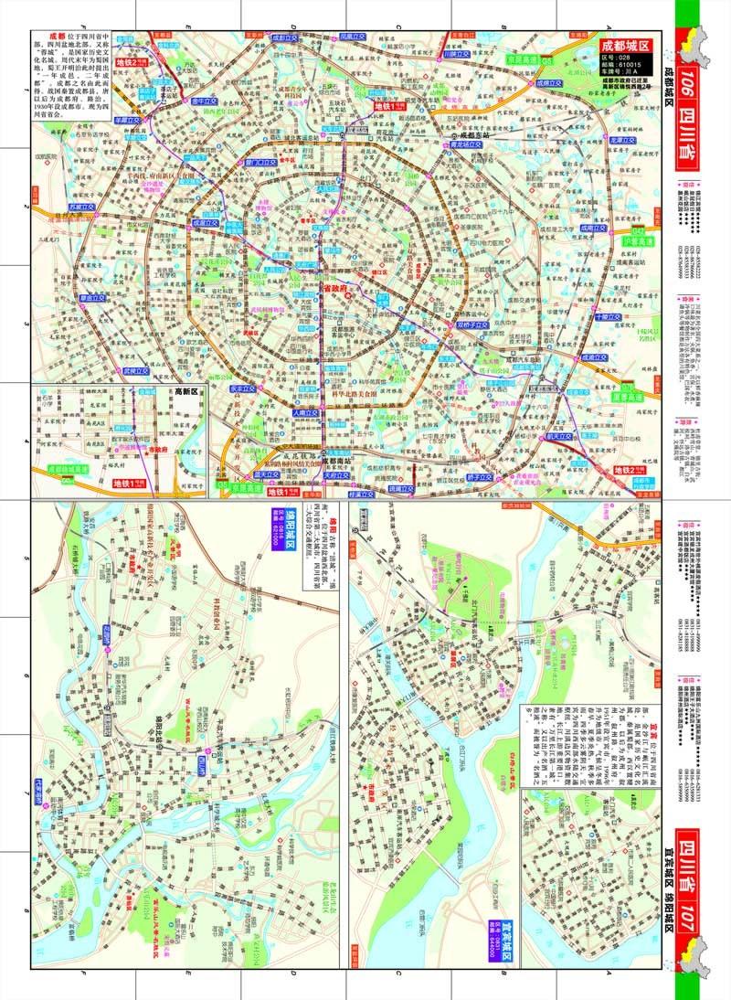14年中国地图册/山东省地图出版社:图书比价:琅琅