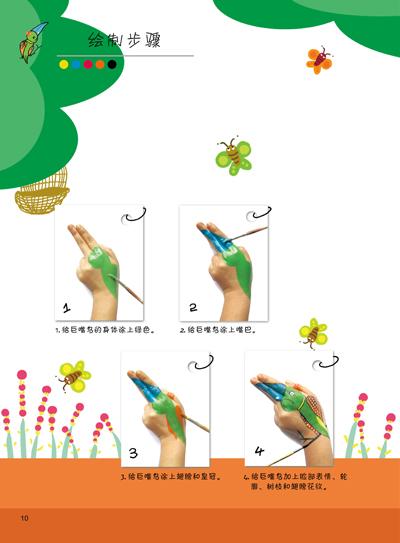 书中用清晰的步骤图指导孩子一步步完成作品