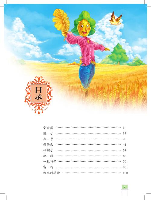 稻草人 小学语文新课标必读丛书 彩绘注音版[当当]