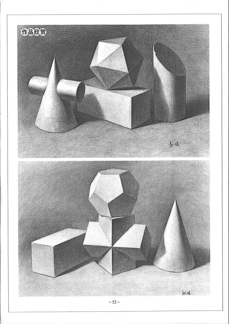 正版 素描基础教程·从结构到明暗1 石膏几何体 基本技法 步骤讲解与