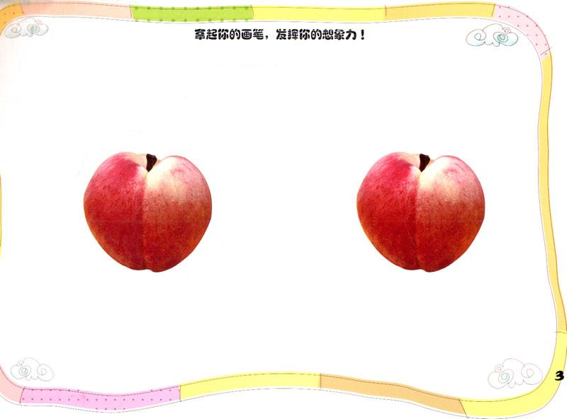 儿童创意涂鸦·实物水果篇