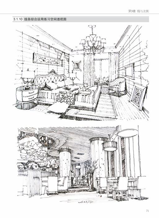 印象手绘 室内设计手绘透视技法