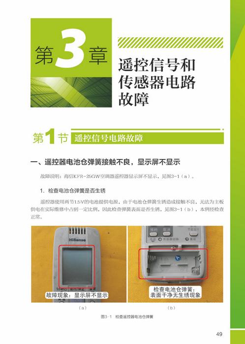 空调器电路板维修完全图解(彩色升级版)