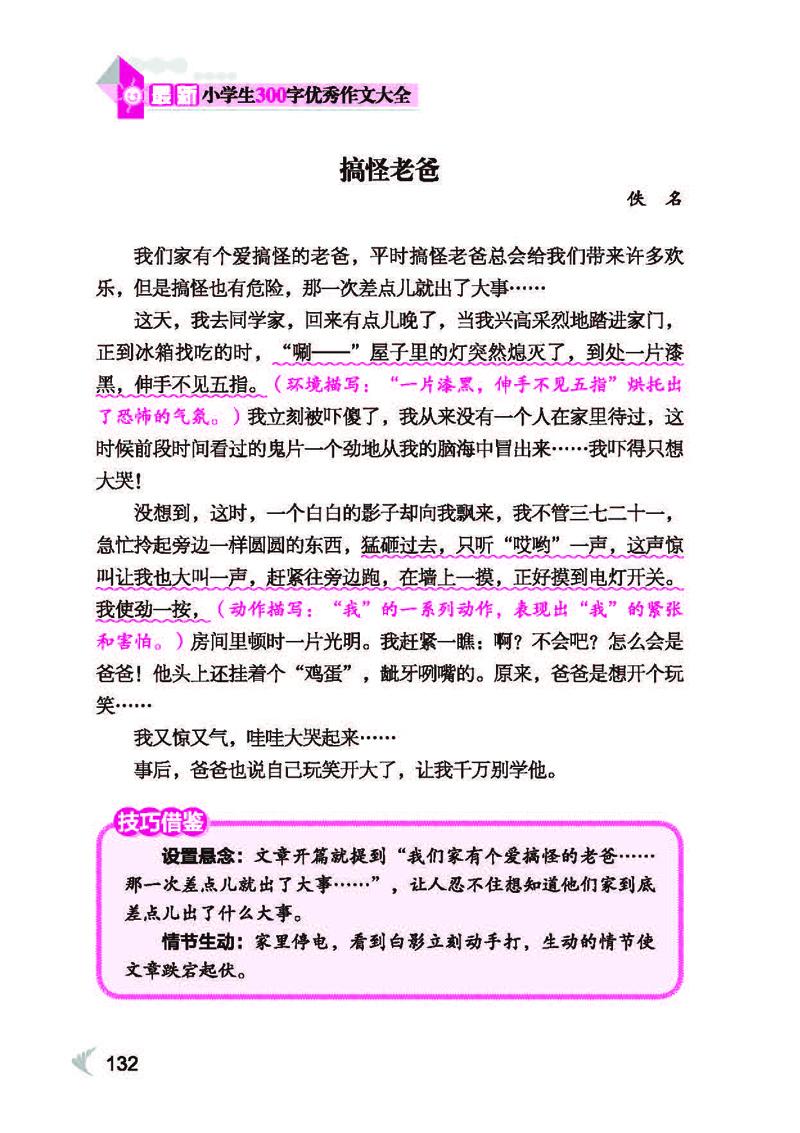 《最新小学生300字优秀作文大全(2-3年级适用)》魏