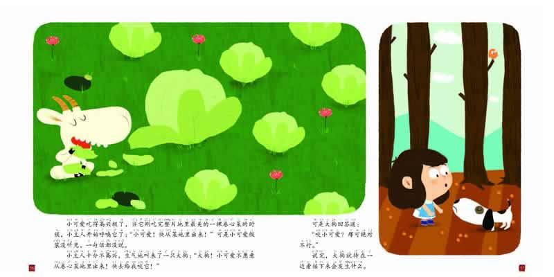 4种方法讲故事:小动物乐园(精装版)(法国原版引进,可以玩的图书 经典