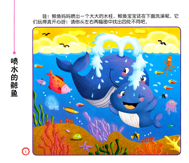 同(海底世界)》由安城娜,赵春秀编,通过仔细寻找图画中的海底动物形象