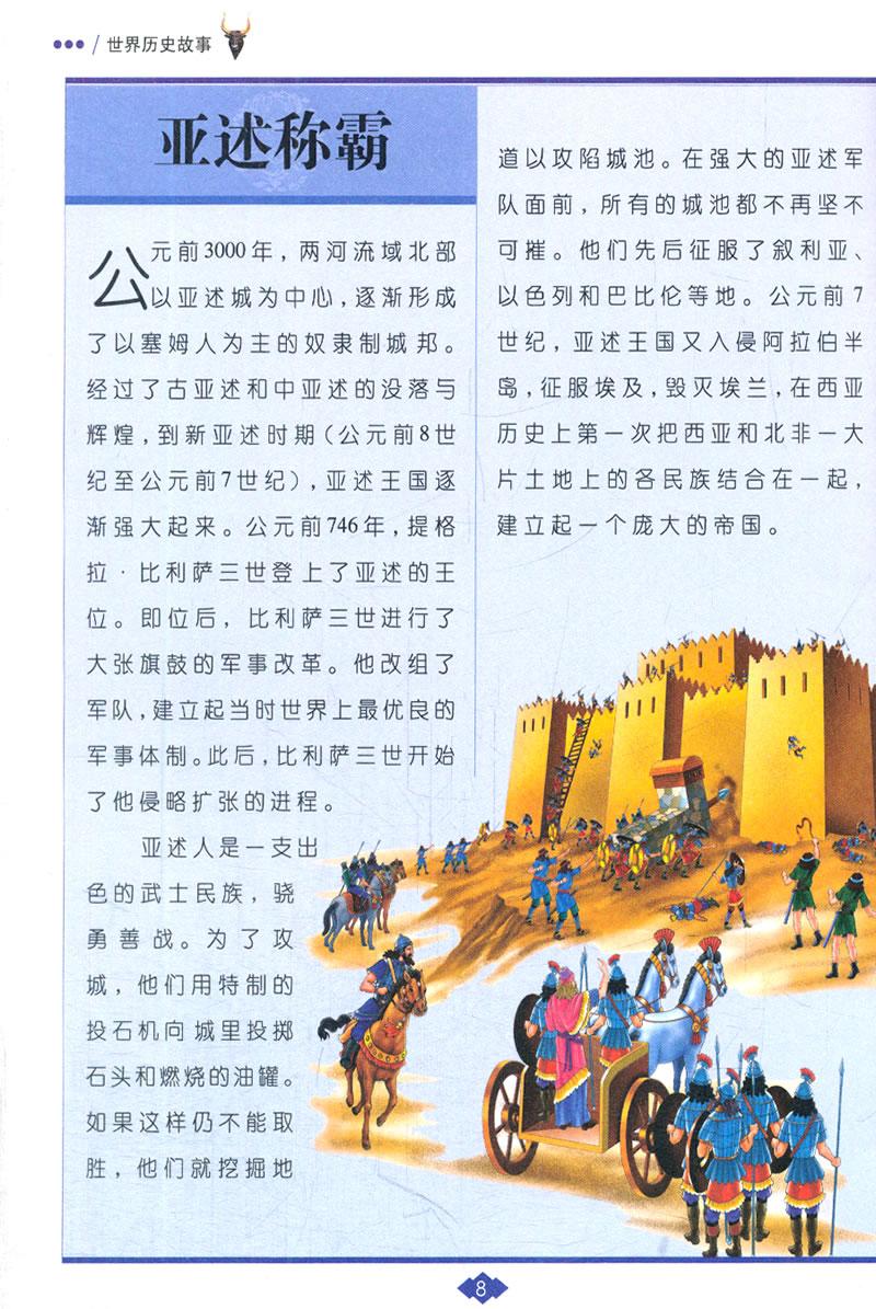 世界历史经典故事
