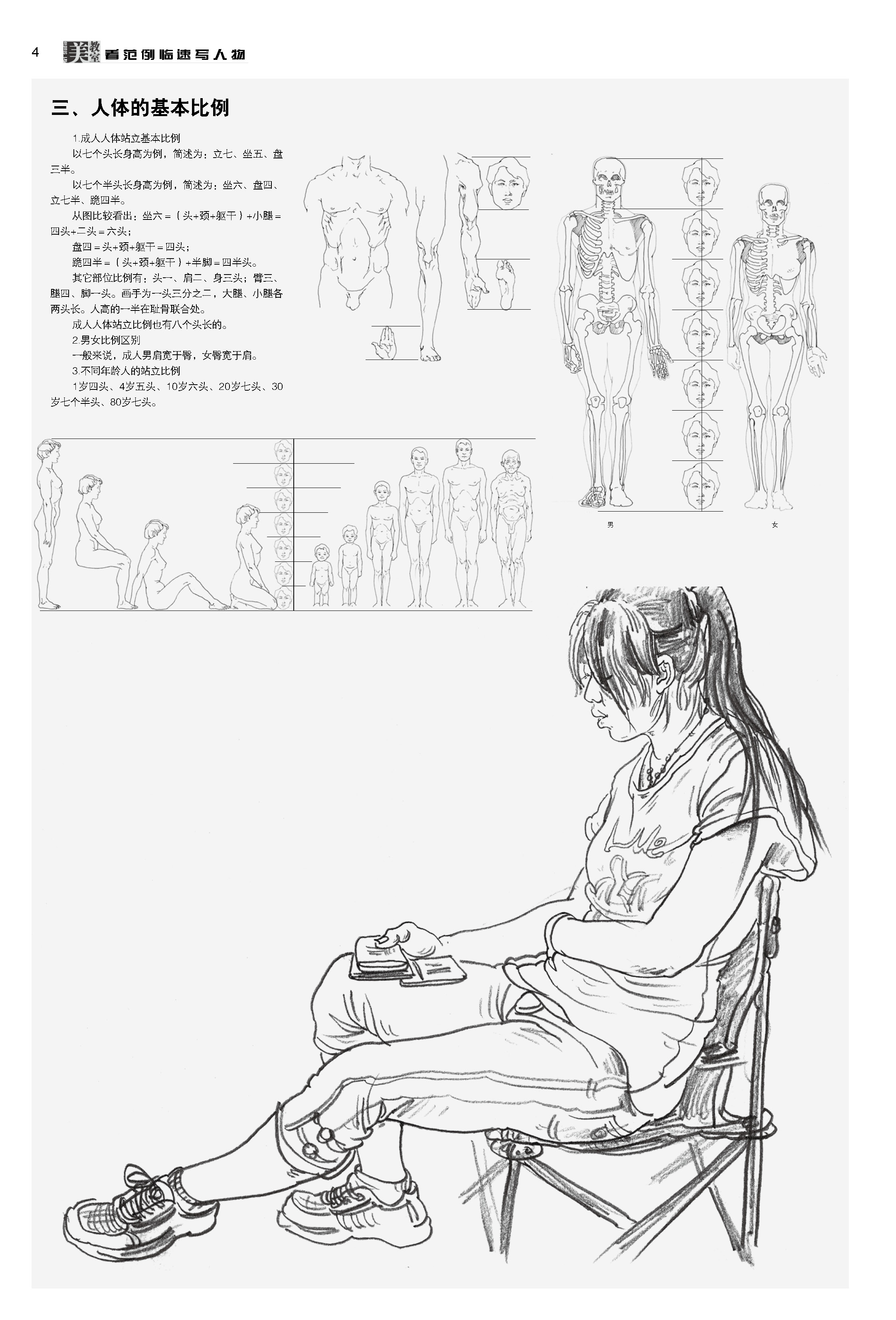 六,衣纹的处理15 七,剪影练习16 八,人物的动态关系18 九,人物坐姿