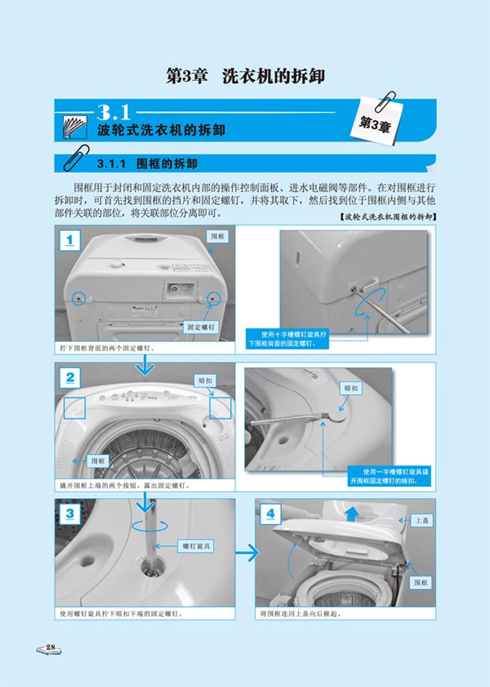 图解洗衣机维修快速入门(全程技能图解,要点难点一目了然;专家亲