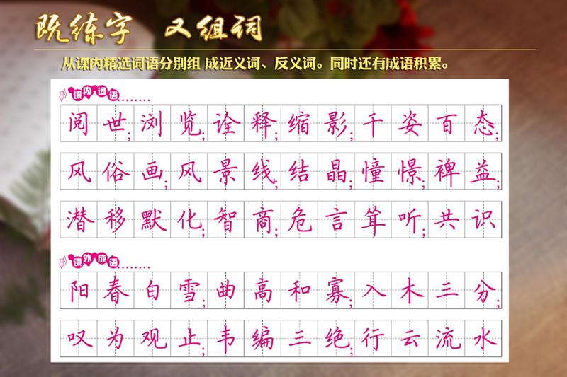 【课程上册】初中语文七小学年级(苏教版)书写正品书籍美国标准图片