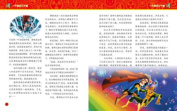 乐观励志我棒/超级明星经典动画故事 美国漫威公司|译者:海豚传媒
