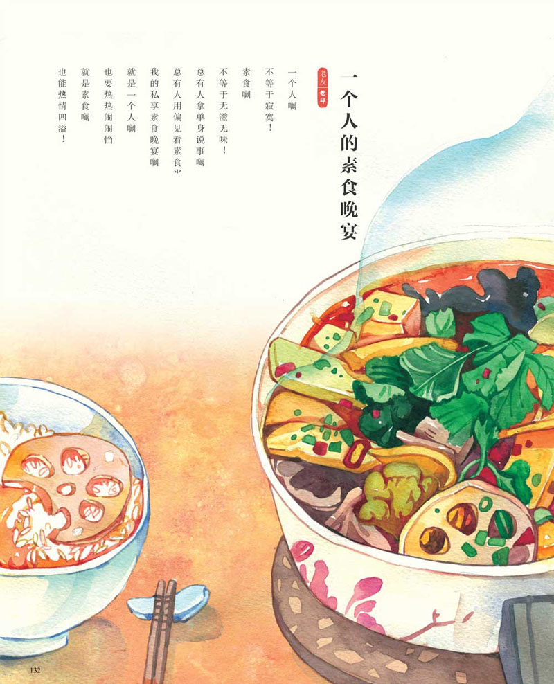 小食光,一个人的美食手账 天然竹做的勺子一把 (盛装幸福与美味的手绘