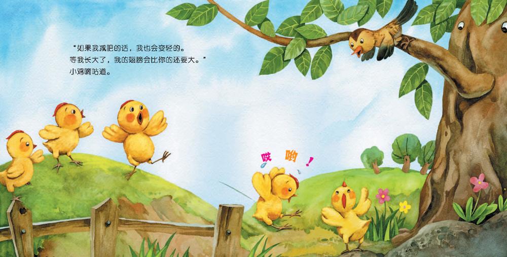飞吧,小鸡图片