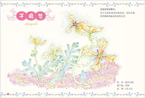 画:圆珠笔花卉卷