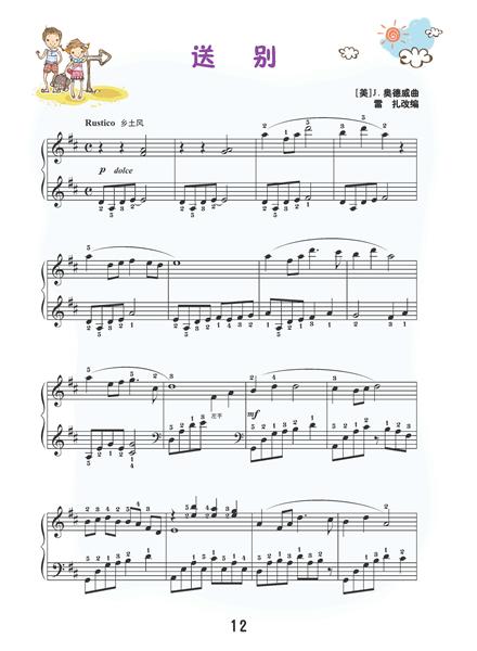 小蜜蜂学钢琴(第四册)图片