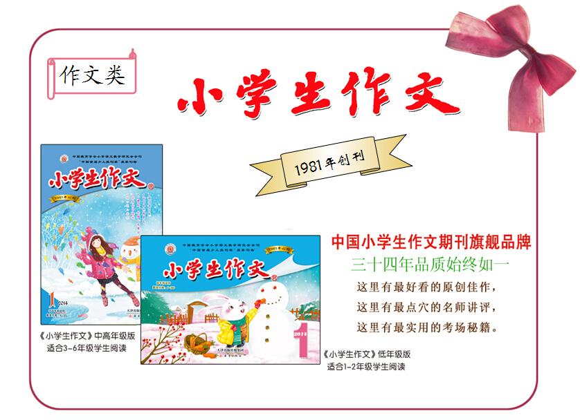 全新作文.小学生正版(低年级版)2013年下半年小学翼城县北关图片