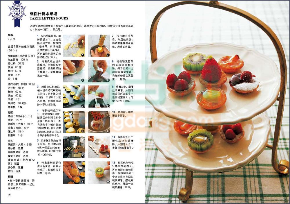 9787501997619中国轻法国蓝带厨艺学院自1895年在巴黎创建以来