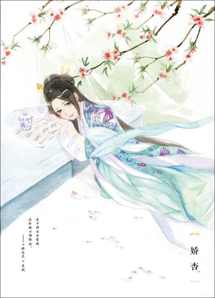 绘漫画-莳花.少女与诗
